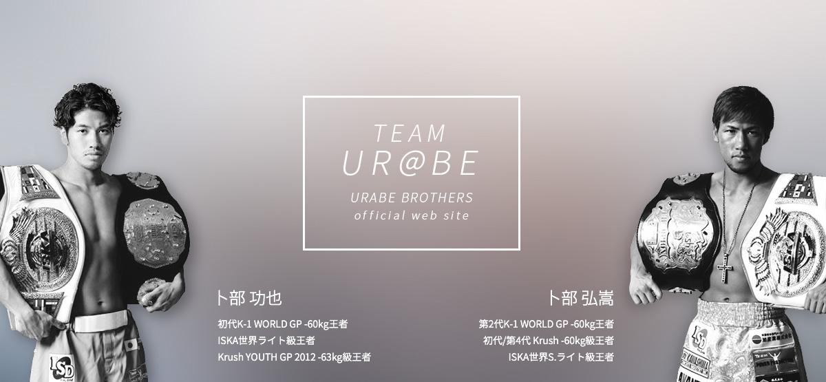 卜部兄弟 公式ウェブサイト 【Team UR@BE】